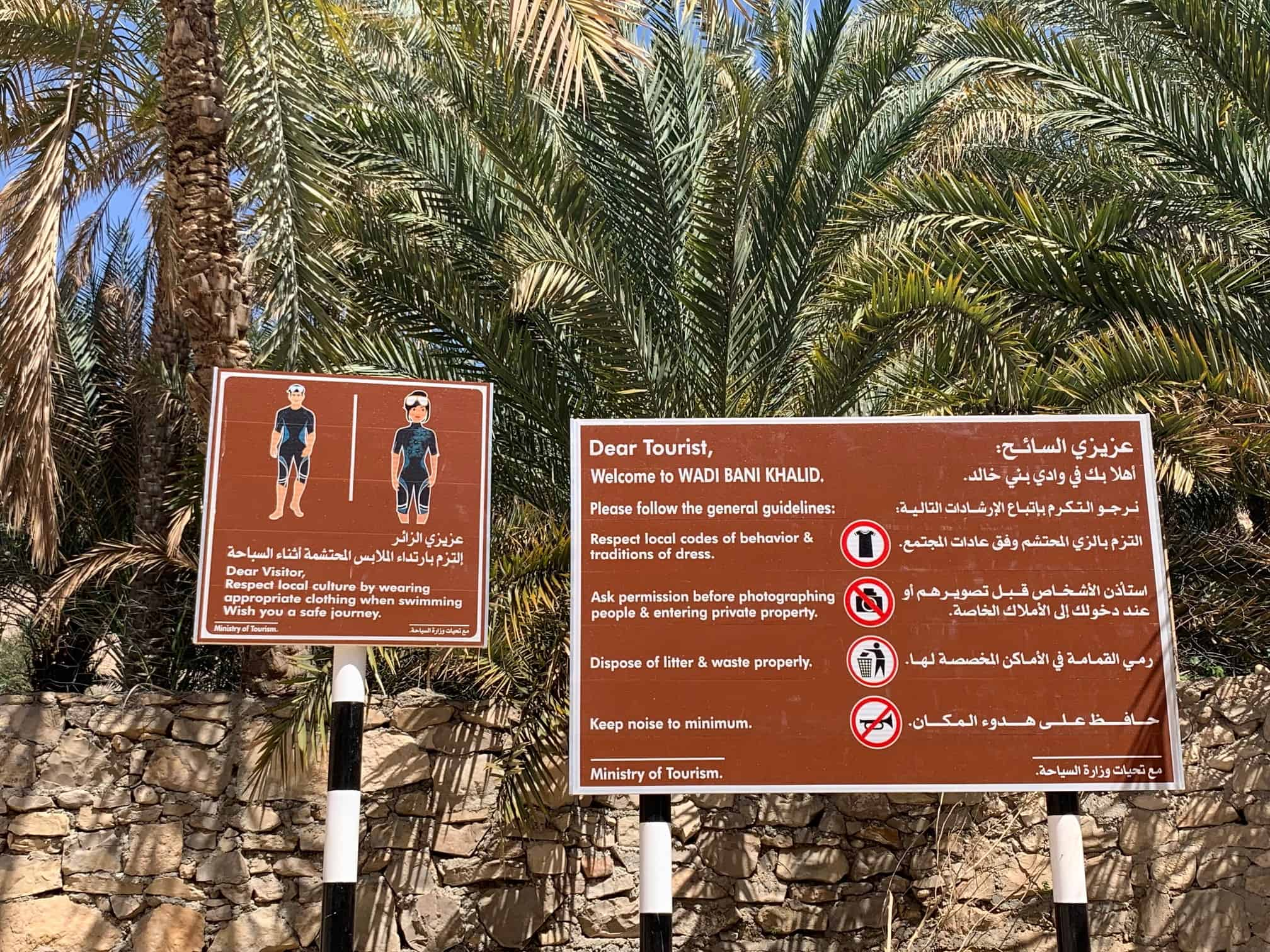 modesty guidelines at Wadi Bani Khalid
